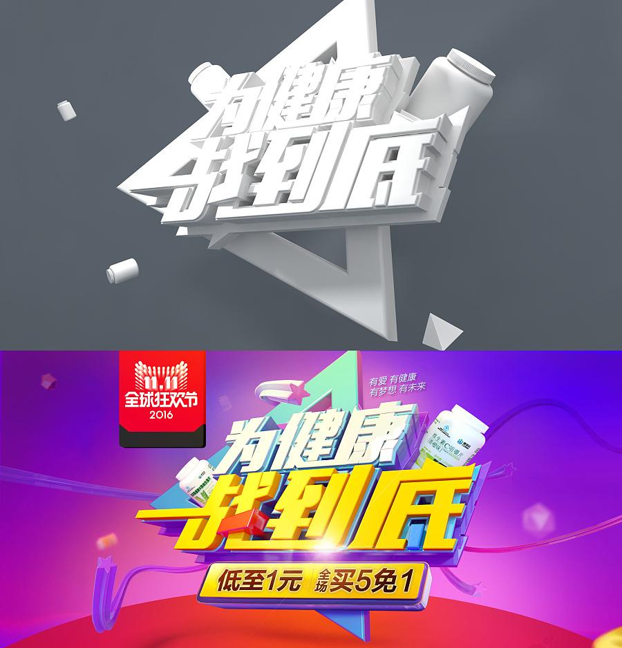 杭州 / 平面设计师 84天前发布       c4d结合双十一图片