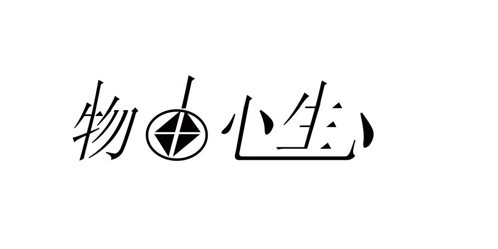 字体笔画共用-UI 图标 欢琪