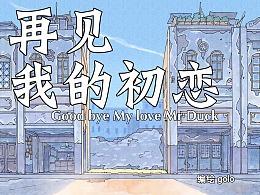 【短篇】再见了初恋(2013-10)