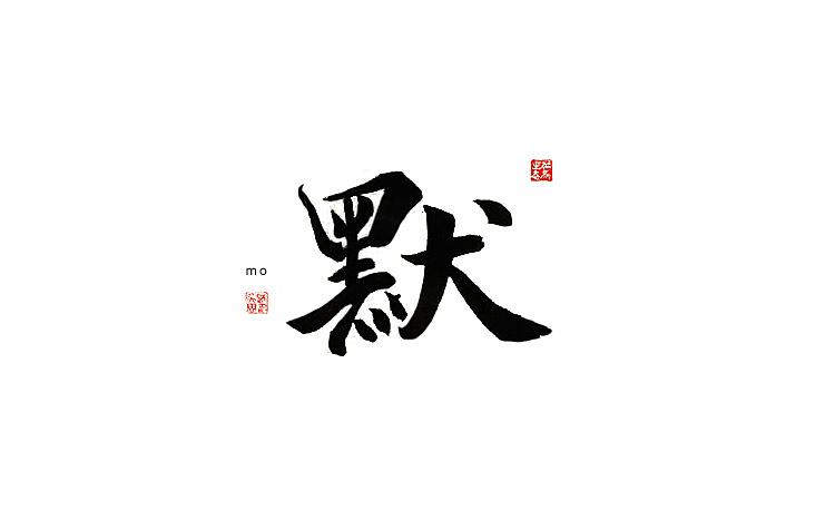 2016丙申之冬毛笔字范文|专业|平面/字体|吴越周室内v范文字形选集求职信个人图片