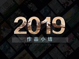 2019小结