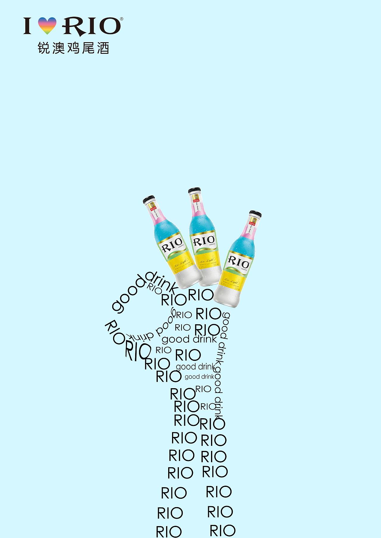 当时技术有限,色彩搭配是根据rio鸡尾酒中的微醺系列来搭配的,勿喷勿图片