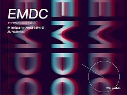活动时EMDC用户体验设计中心VI(部分节选)