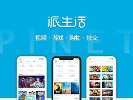 派生活app