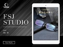 淘宝天猫商城男士商务合金眼镜架拍摄详情设计作品展示