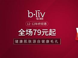 bliv信美肌天猫旗舰店—电商banner以及品销宝图