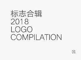 2018丨LOGO合辑