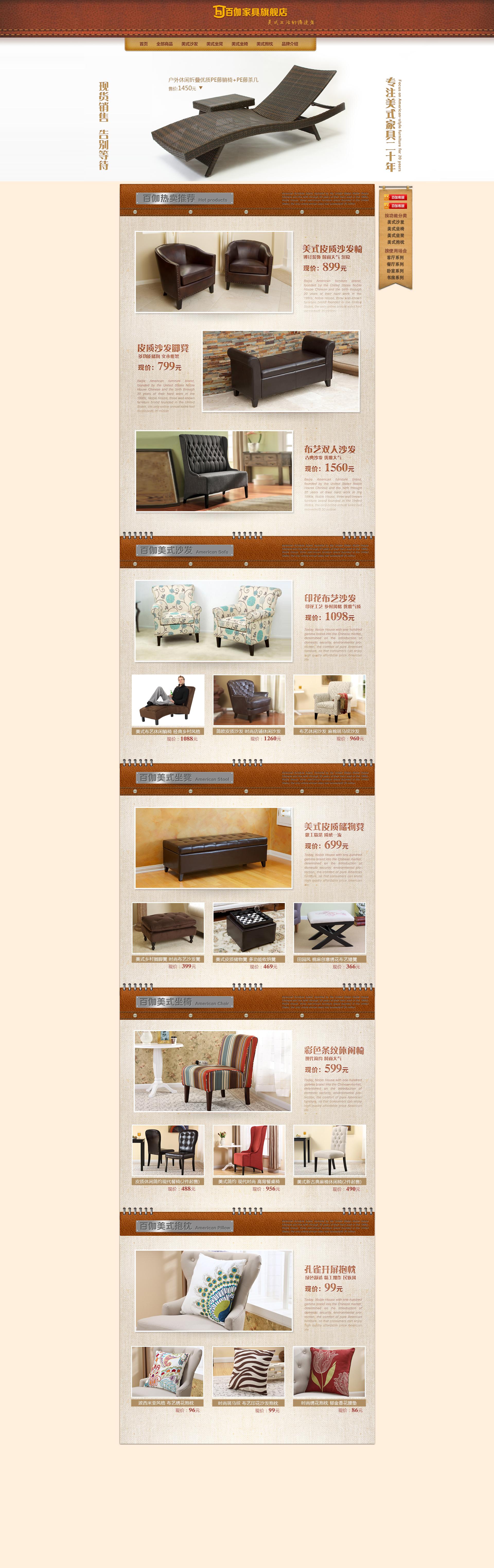 家具电商首页设计图片