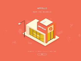 阿波罗-APPOLLO-其他设计