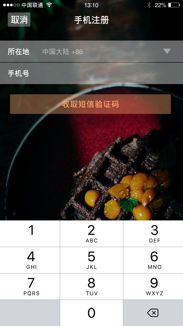 做界面app界面设计|v界面美食/APP美食|UI|colin广东小榄镇设备图片