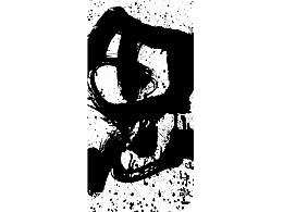 大字书法作品