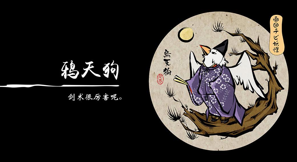 百鬼夜行q版日本妖怪系列(一)