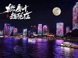广州财富论坛之夜