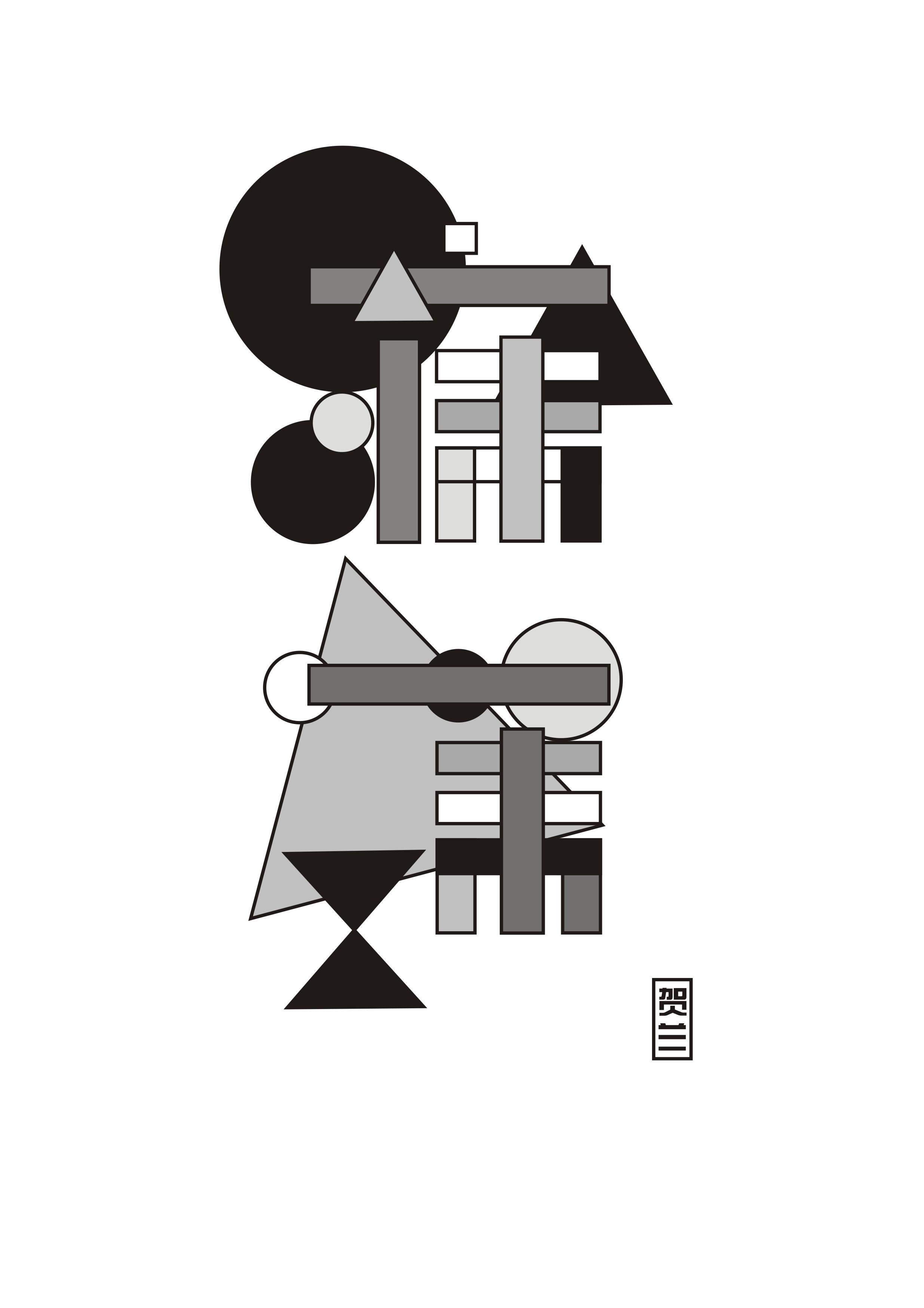 贺兰五宝宁夏石西夏文字体设计万州室内设计培训班图片