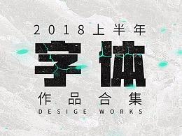 2018上半年作品合集——字体