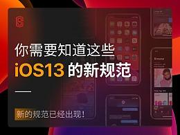 iOS13 带来的那些新规范整理