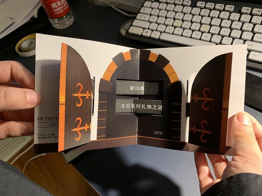 查看《礼品设计-| 名侦探柯南立体贺卡 |》原图,原图尺寸:3024x4032