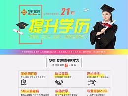 教育网页设计