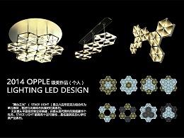 欧普照明设计大赛(全场银奖)