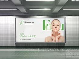 For U皮肤管理工作室品牌形象