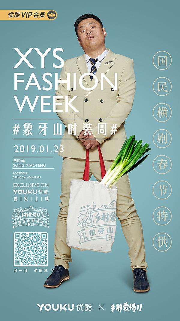 模特谢文_乡村爱情11视觉传播|平面|海报|wangyaotommyb - 原创作品 - 站酷 (ZCOOL)