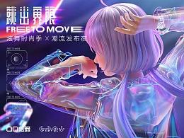 炫舞时尚季 X 潮流发布夜-炫舞虚拟偶像上海时装周走秀