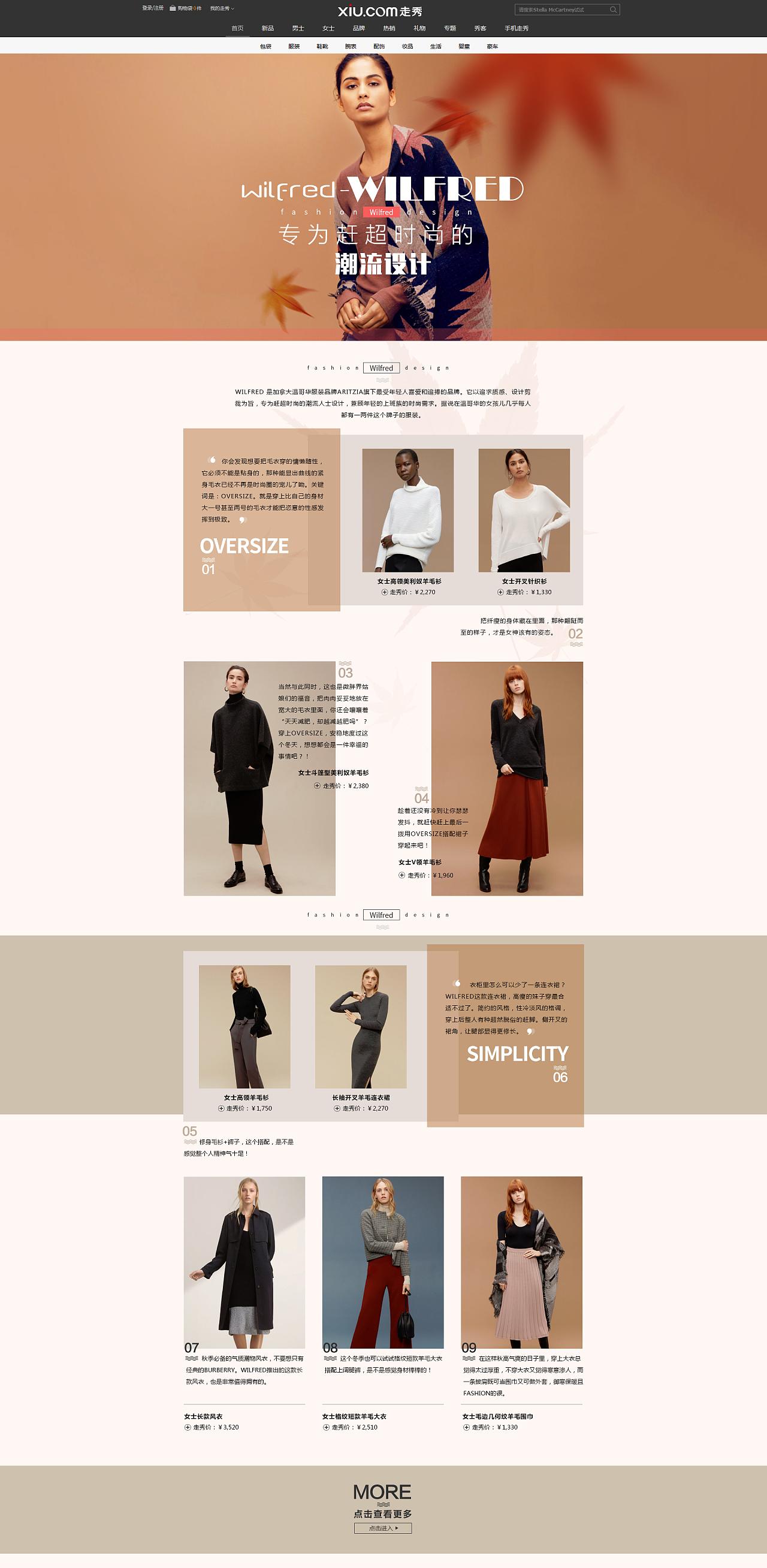 wilfred-女装 专为赶超时尚的潮流人士设计  走秀网 电商网页设计图片