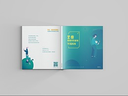 产品手册-艺伴伴美术生成长