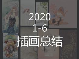 2020年上半年部分插画总结