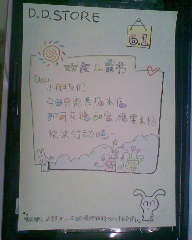 六一儿童节手绘小海报|绘画习作|插画|兔妖