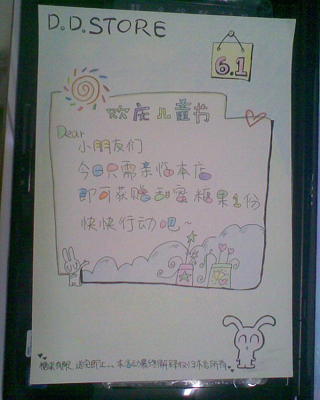 六一儿童节手绘小海报