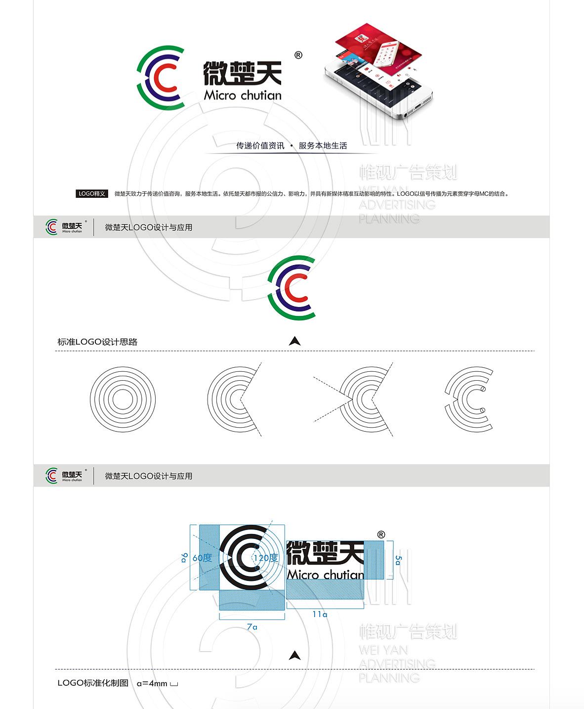 楚天传媒集团微信公众号logo设计