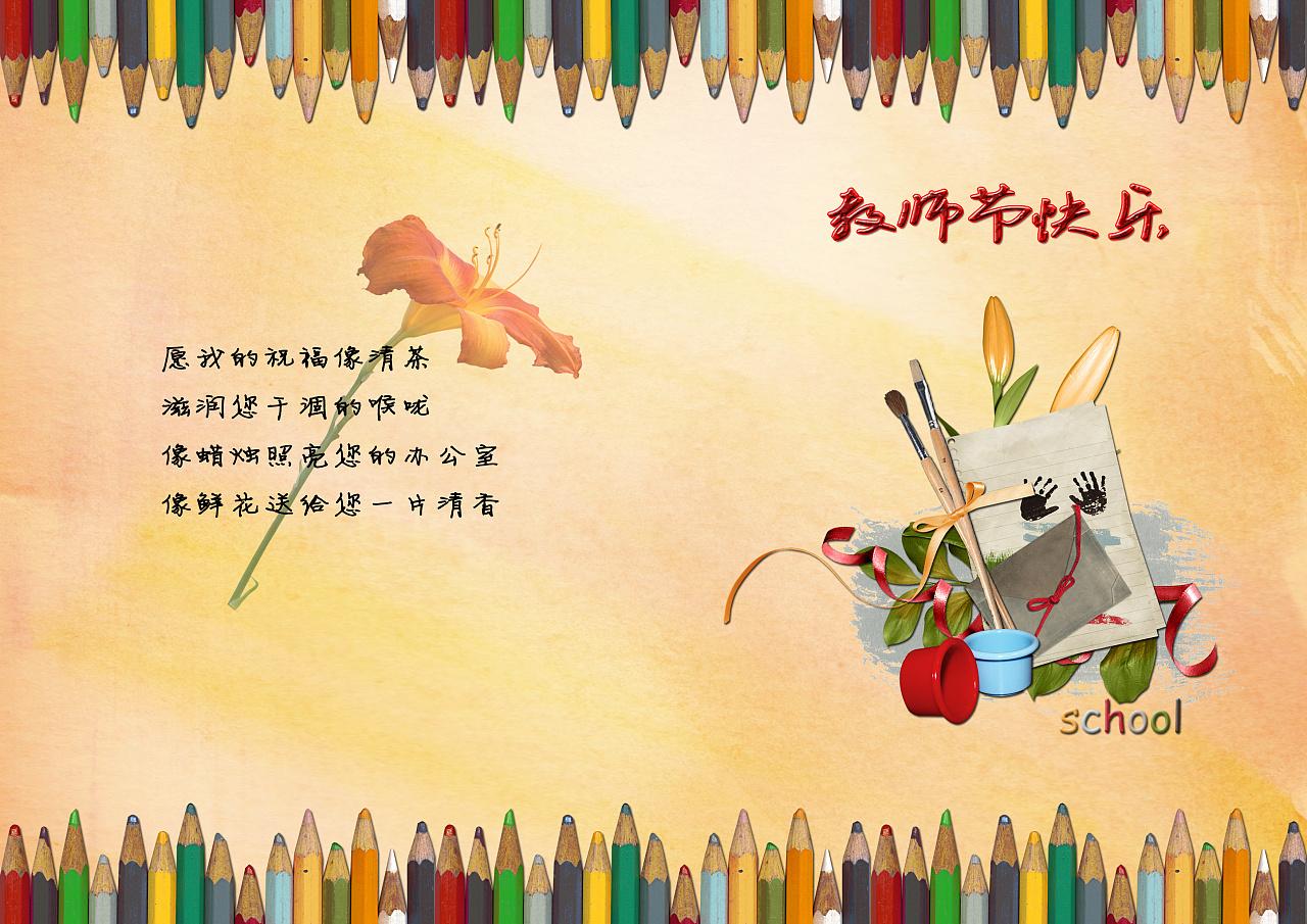对老师说的简短暖心话十个字以内 教师节祝福语集锦 给老师的祝福语简短10