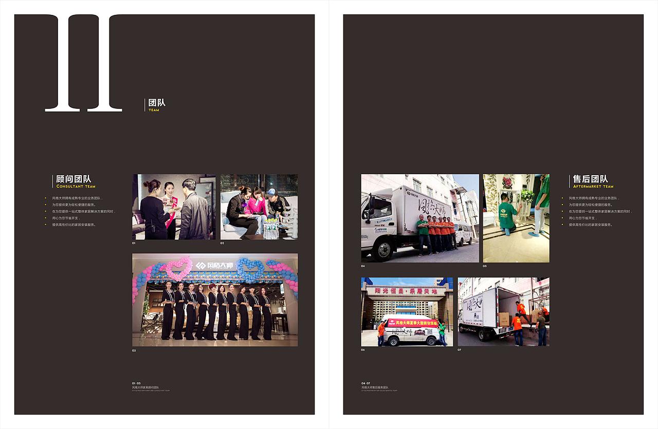 扁平化 平面 设计 排版 简约 展板 宣传册 海报 画册图片