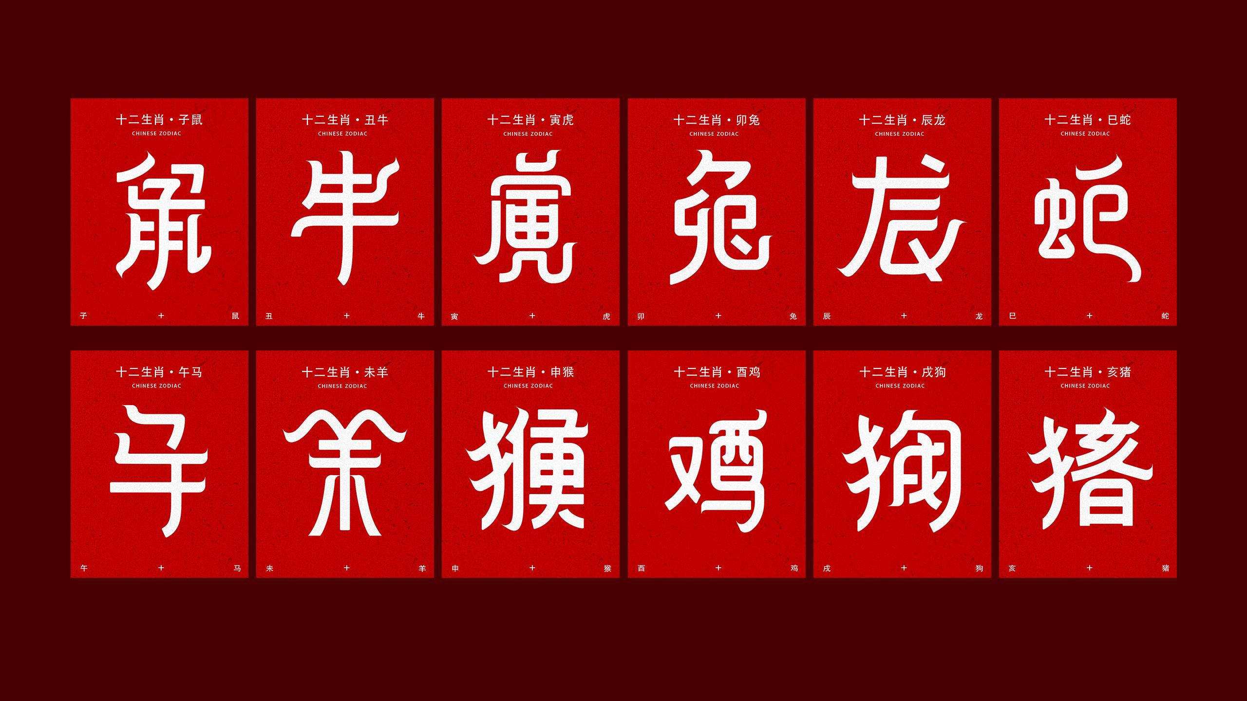 十二生肖_字体设计图片