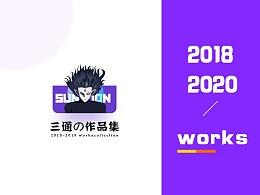 2018-2020作品集