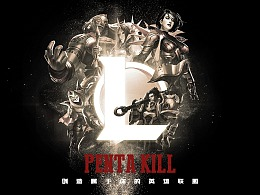 创造属于你的英雄联盟-Penta Kill