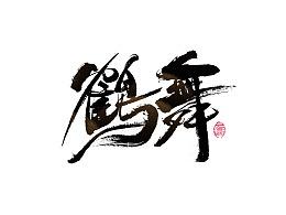 书法字集#無所謂#<54>