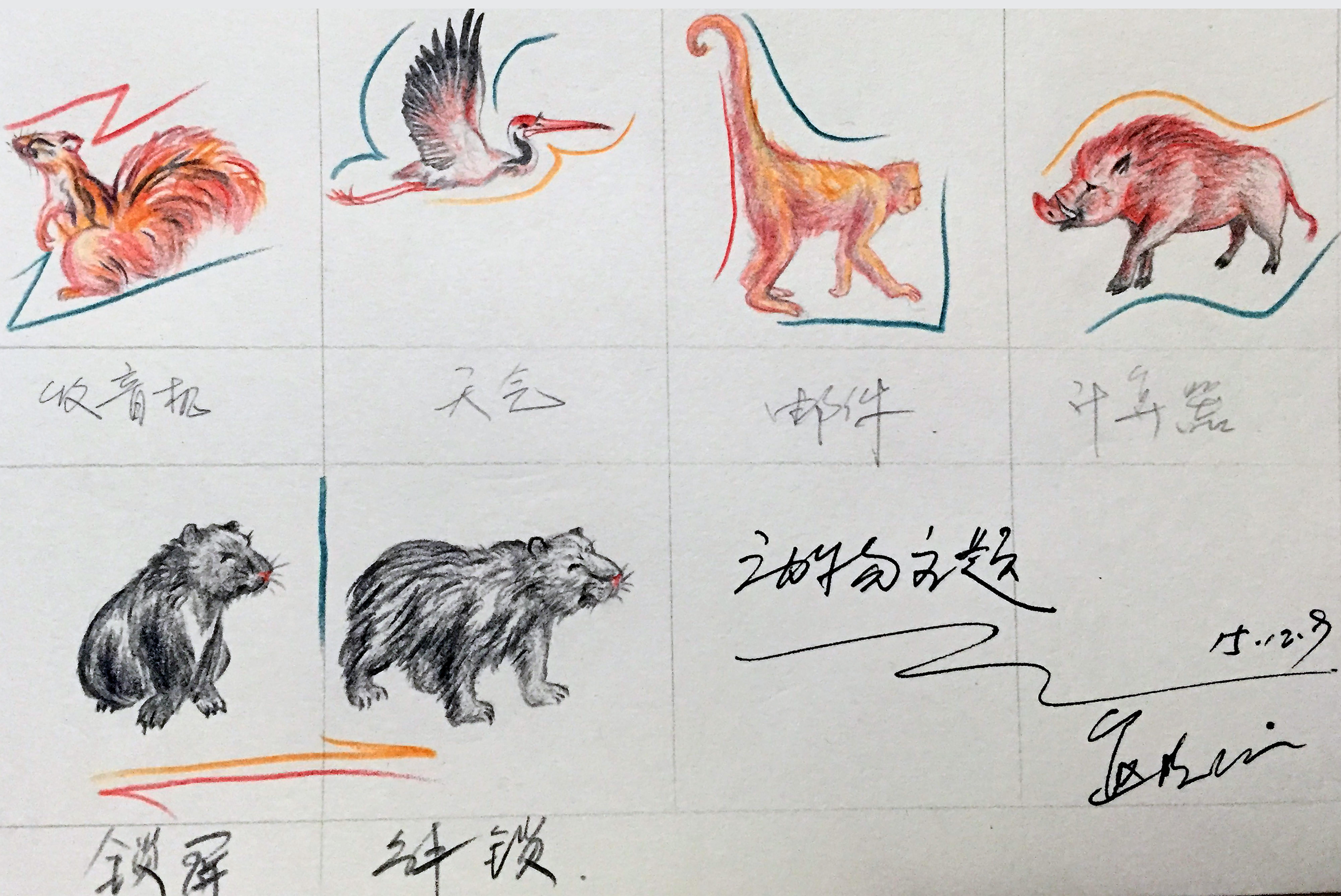 彩铅动物图标试手