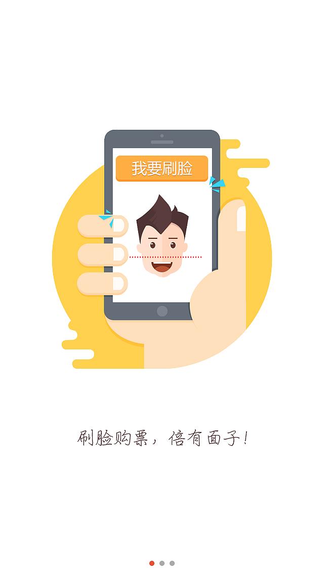 旅游app引导页设计图片
