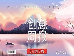 【创意周报】三月 - 第五周