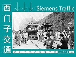 西门子交通植根中国120年品牌动画