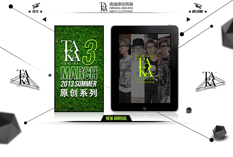 查看《TAKA高端男装新品发布!》原图,原图尺寸:1600x1080