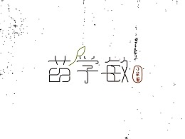 日式风格字体