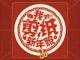 腾讯QQ:这个春节,用剪纸新年照来晒点不一样的吧!