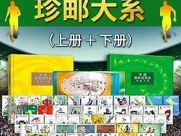 中国体育珍邮大系产品落地页