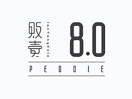 贩卖8.0版