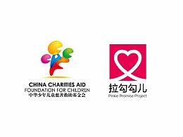 """中华少年儿童慈善救助基金会""""拉勾勾儿""""项目LOGO"""