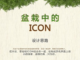 盆栽里的icon