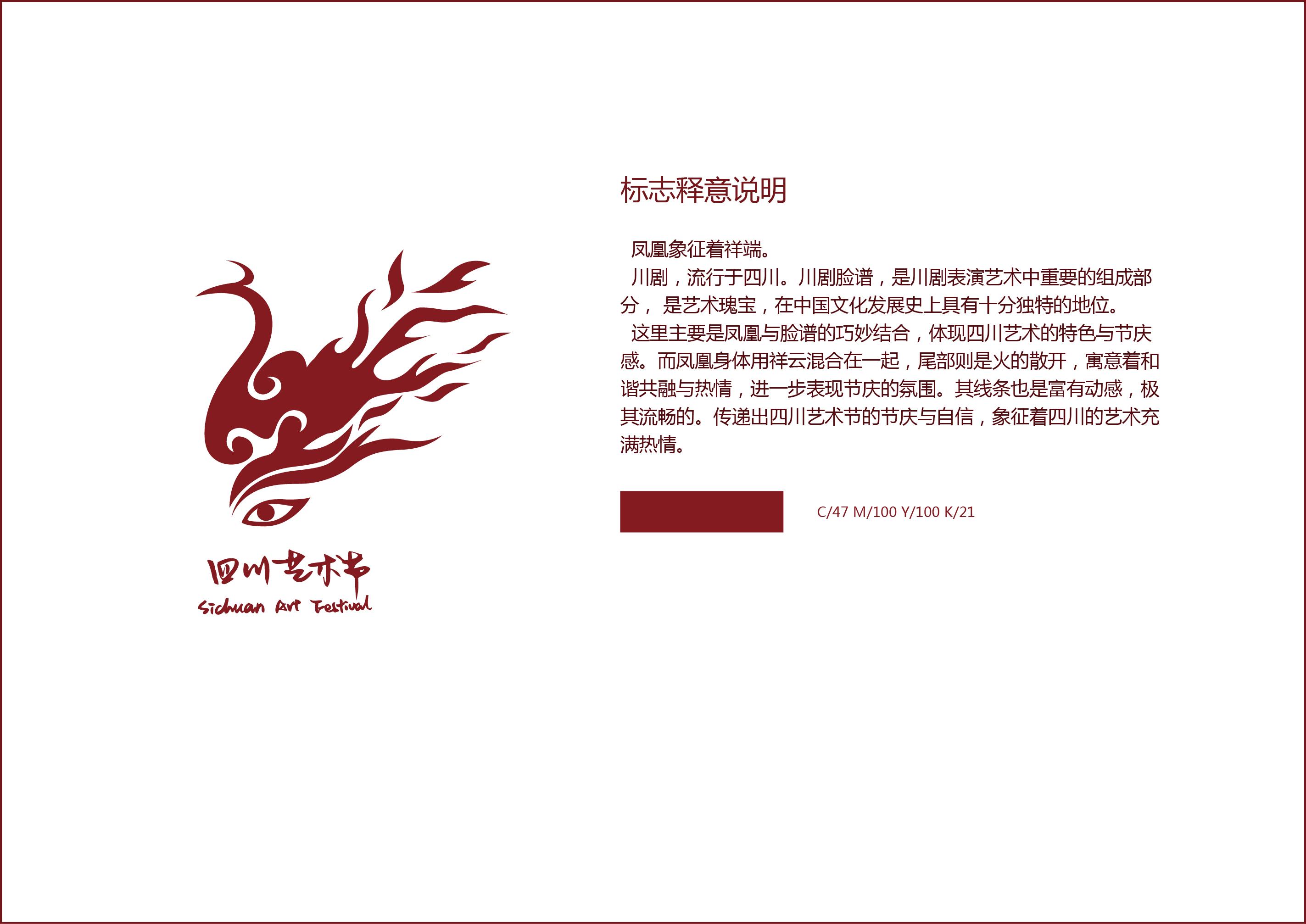 四川艺术节 logo vi设计